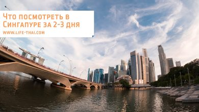 Что посмотреть в Сингапуре за 2-3 дня
