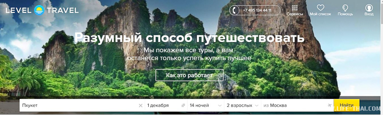 Как купить тур на Пхукет онлайн