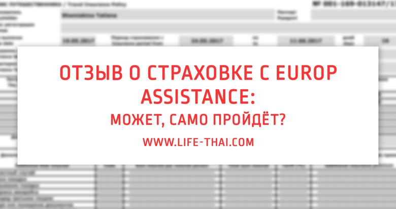 Отзыв о страховке с Europ Assistance