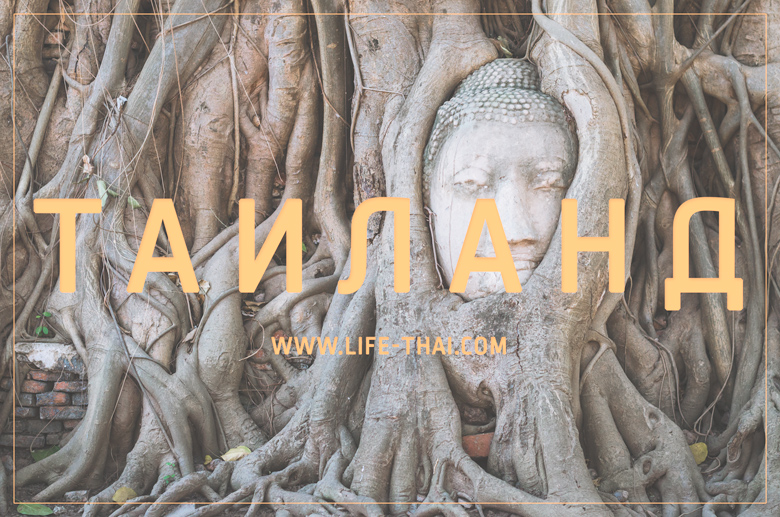 Всё о путешествиях по Таиланду