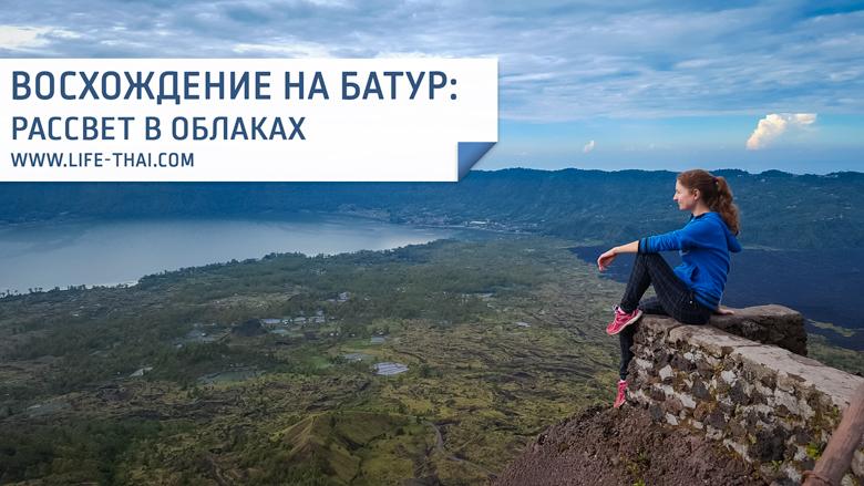 Восхождение на вулкан Батур. Отзыв
