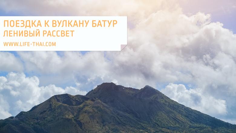 Рассвет у вулкана Батур - самостоятельная поездка