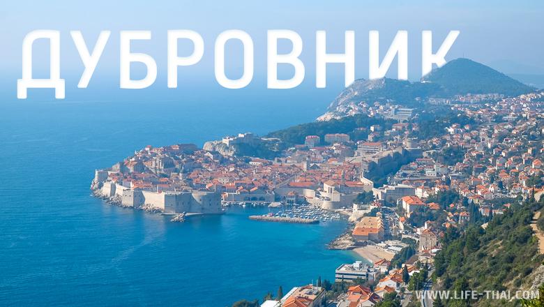 Экскурсия из Будвы в Дубровник