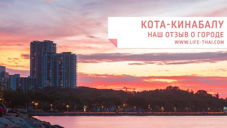 Кота-Кинабалу: наш отзыв. Фото, отели, цены, достопримечательности