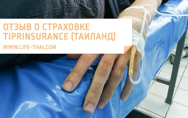 Отзыв о страховке Tripinsurance после обращения в Таиланде