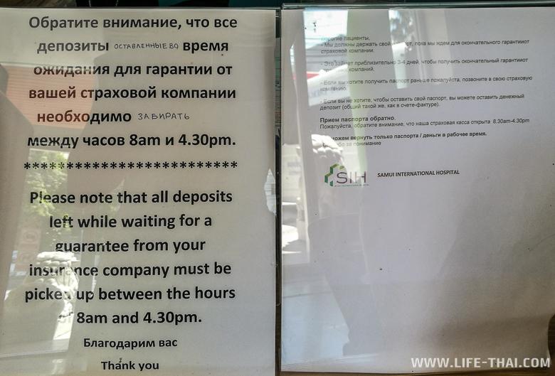 Предупреждение в госпитале о том, что паспорт оставляется в залог. Tripinsurance отзывы