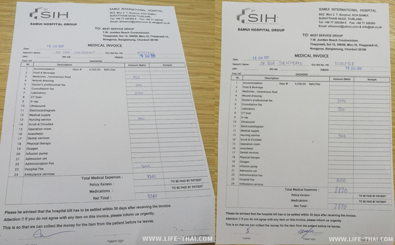 Счет из госпиталя за лечение, Самуи, Таиланд