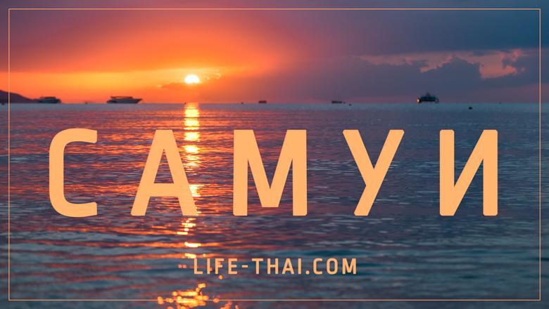 Путеводитель по острову Самуи