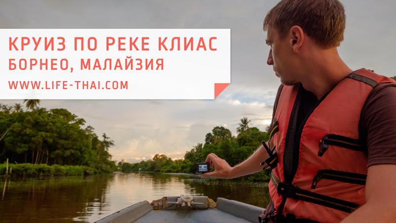 Круиз (экскурсия) по реке Клиас на острове Борнео, Кота Кинабалу, Малайзия