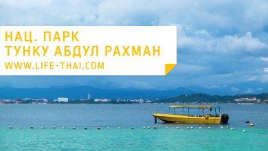 Лучише пляжи Кота Кинабалу на островах в парке Тунку Абдул Рахман