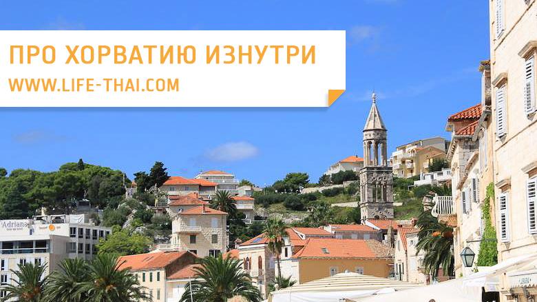 Жизнь в Хорватии изнутри: как переехать и чего ожидать