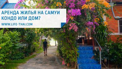 Аренда жилья на Самуи. Районы острова. Где снимать жильё