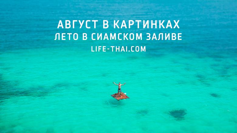 Итоги августа: лето в Сиамском заливе