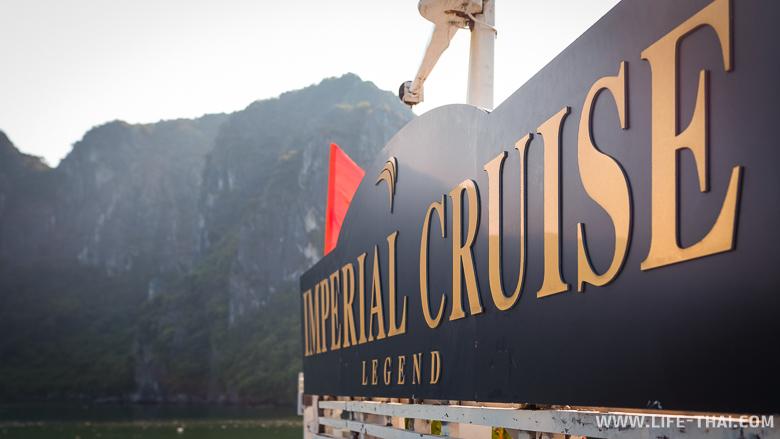 Imperial Cruise Legend 3*, отзыв от круизе, обзор корабля и каюты