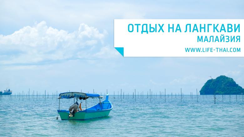 Отдых на Лангкави: цены, отели, пляжи, достопримечательности