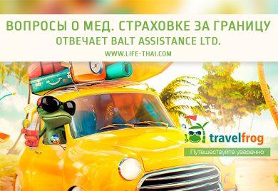 Страховка для путешественников с Balt Assistance. Вопросы-ответы о мед. страховке заграницу