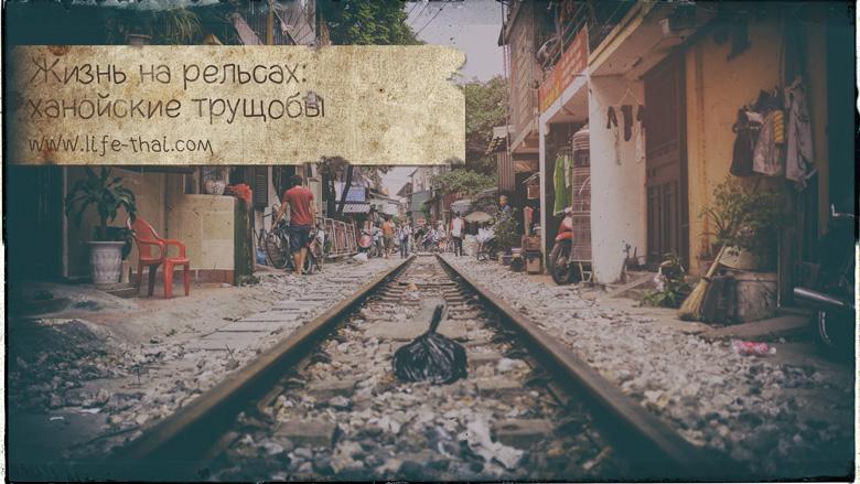 Трущобы в Ханое: как люди живут на железной дороге