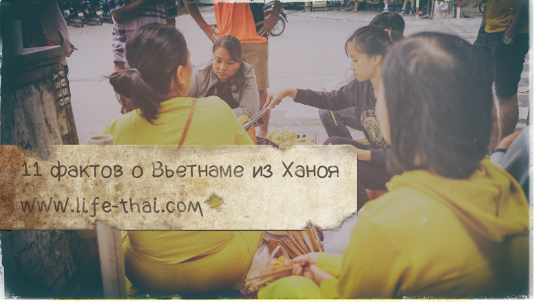 11 фактов о жизни во Вьетнаме после путешествия в Ханой