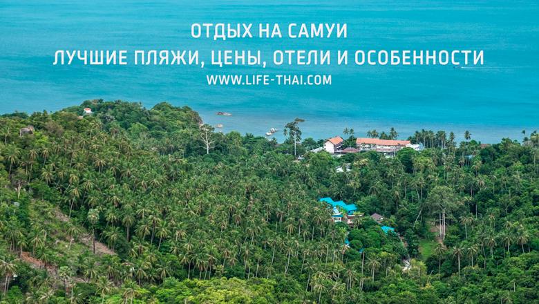 Отдых на острове Самуи 2019. Лучшие пляжи, цены, отели и наш отзыв