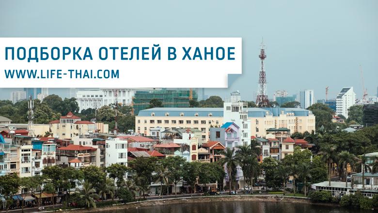 Лучшие недорогие отели Ханоя в центре и в аэропорту. Где остановиться в Ханое на пару дней
