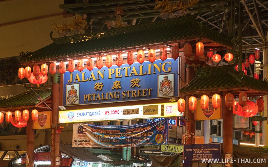Китайский квартал улица Петалинг