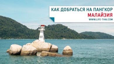 Как добраться на остров Пангкор из Куала Лумпура и Пинанга
