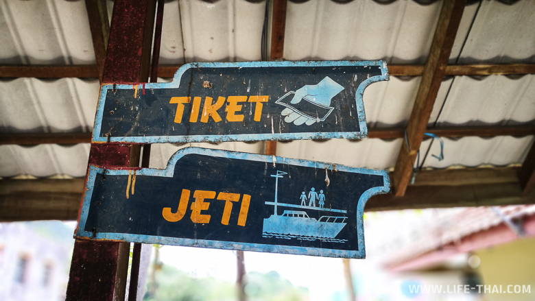 Билеты на паром Лумут - Пангкор