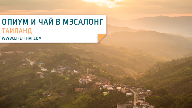 Мэсалонг: история деревни, достопримечательности, где переночевать, что посмотреть