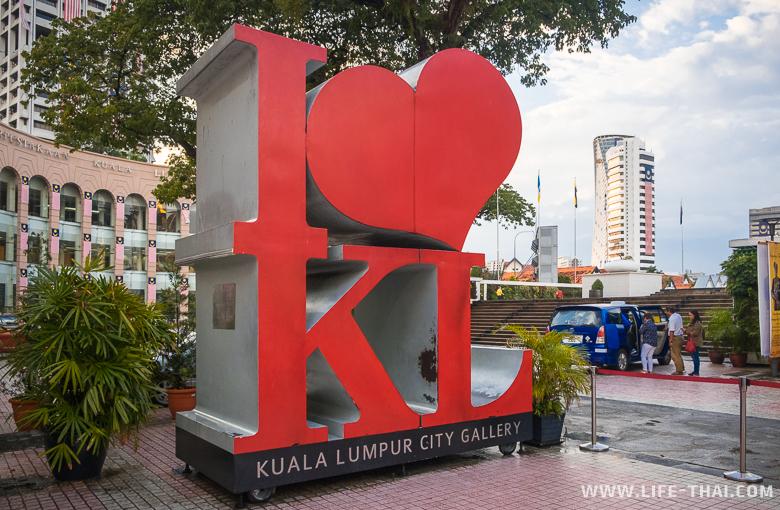 I love KL - буквы около городской Галереи в Куала-Лумпуре. Туристическая достопримечательность для селфи