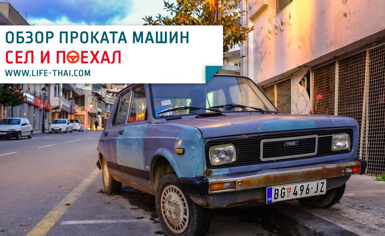 Sitngo.me: аренда авто в Черногории без депозита и предоплаты