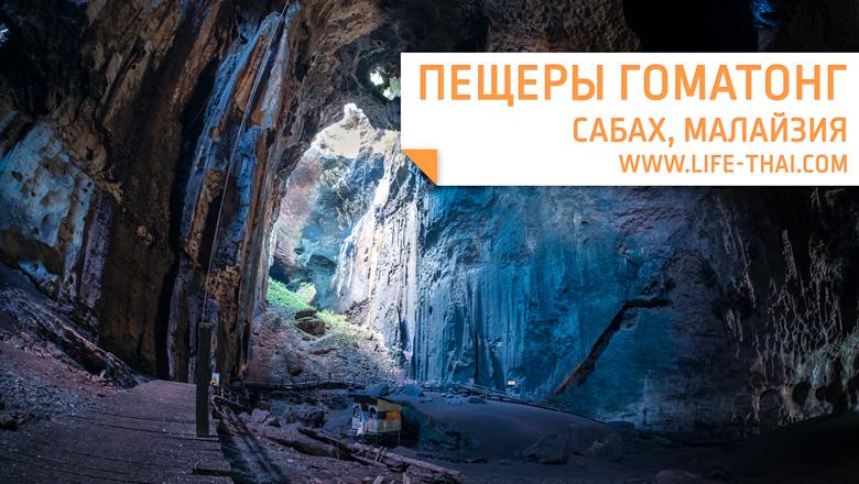Пещеры Гоматонг: фото, видео, полезная информация, как добраться