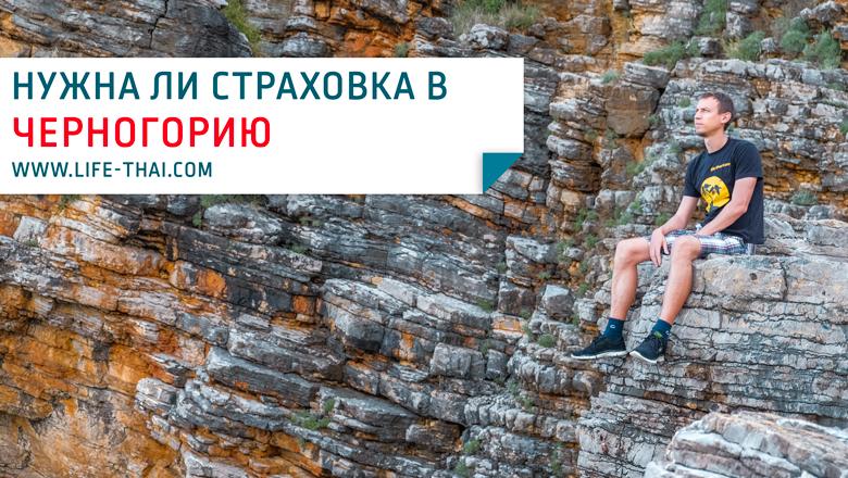 Нужна ли страховка в Черногорию? Какую выбрать страховку для поездки в Черногорию