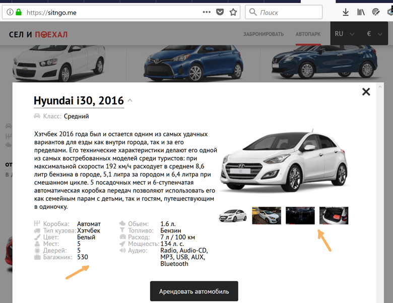 Подробная информация об арендуемой машине: комплектация, фото салона и машины снаруажи