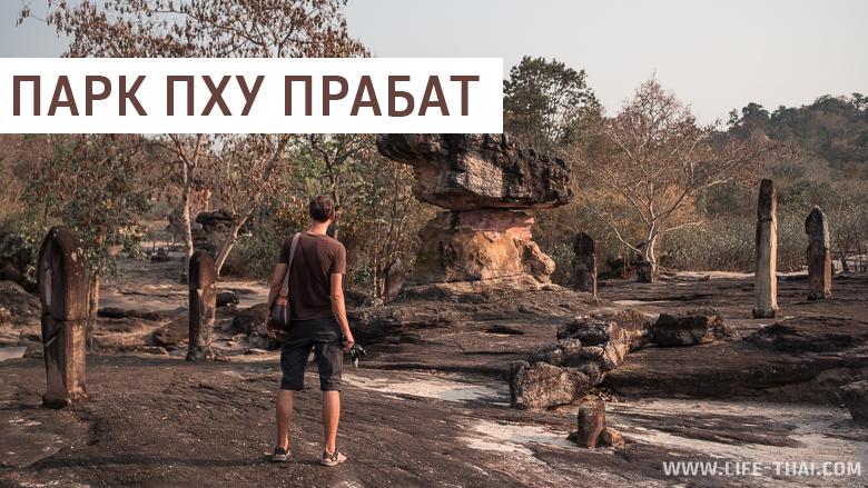 Исторический парк Пху Прабат