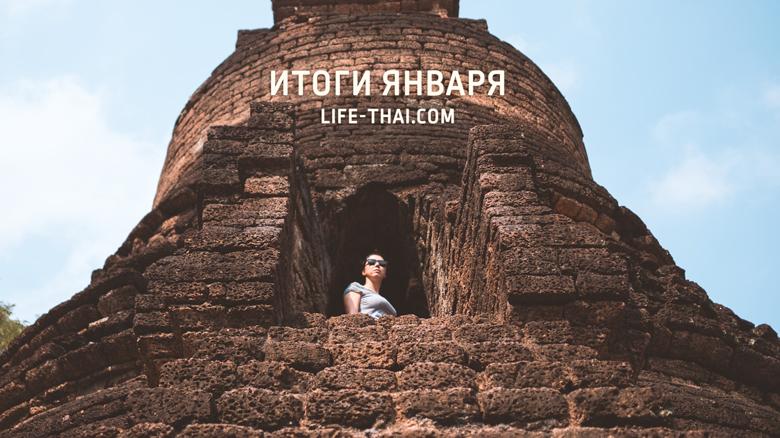 Итоги января: путешествия, книги, работа и жизнь в Таиланде