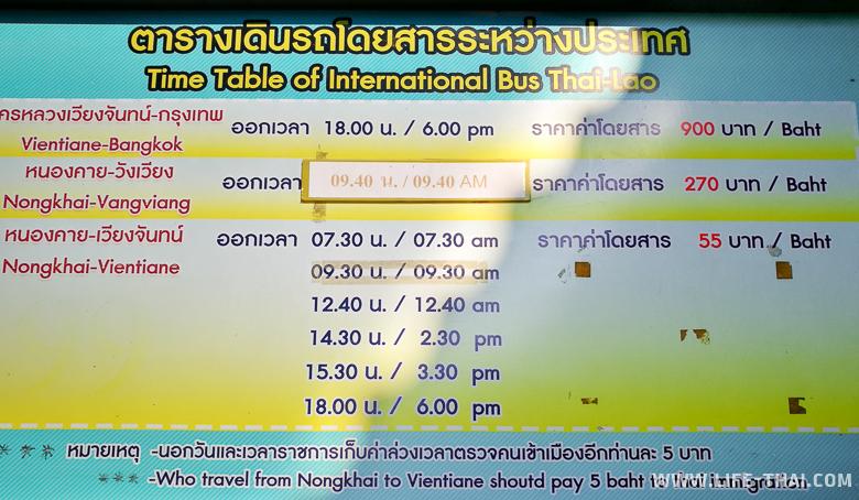 """Расписание автобусов """"Нонгкхай - Вьентьян"""""""