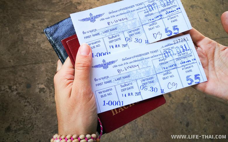 Билеты из Нонгкая в Лаос. Стоят 55 батов