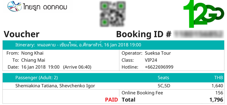 Билеты Нонгкхай - Чиангмай, купленные онлайн