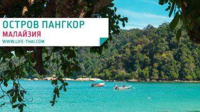 Остров Пангкор: достопримечательности, экскурсии, отели, пляжи. Наш отзыв