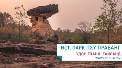 Исторический парк Пху Прабанг - достопримечательность Удон Тхани