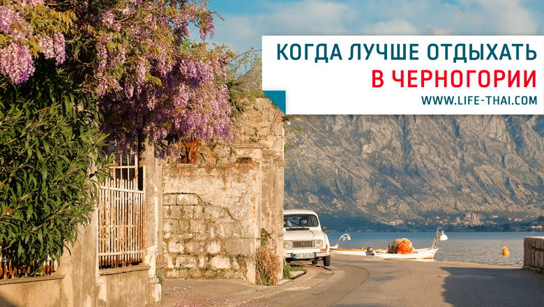 Когда лучше отдыхать в Черногории? Погода по месяцам. Температура воды на курортах Черногории