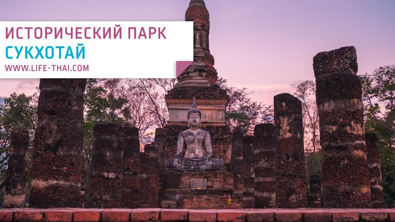 Исторический город Сукхотай: достопримечательности, как добраться, что посмотреть, отели, цены и полезная информация