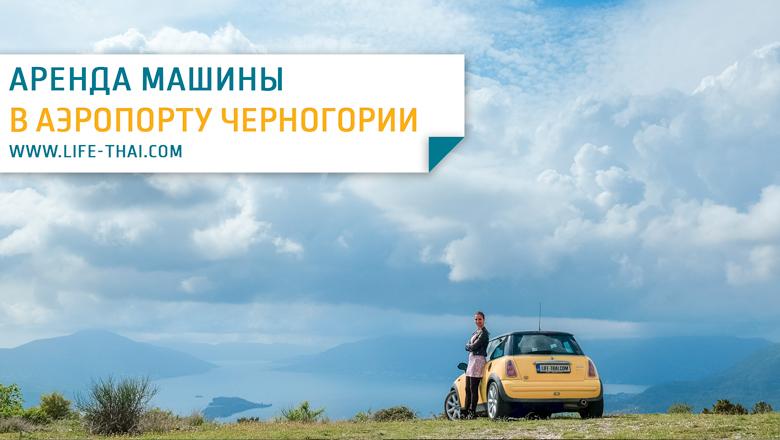 Аренда авто в аэропорту Черногории. Прокат машин в аэропорту Тиват, Подгорица. Цены, условия