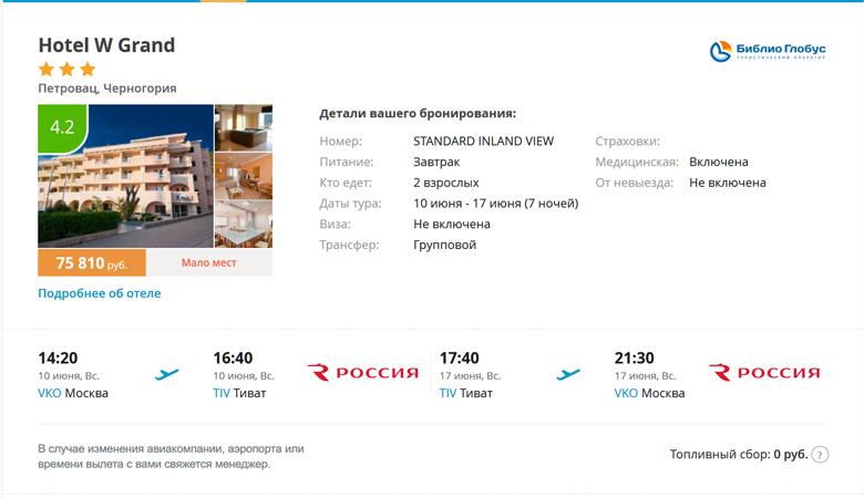 Тур в Петровац на двоих с вылетом из Москвы. Детали тура, авиакомпания, питание, размещение, стоимость