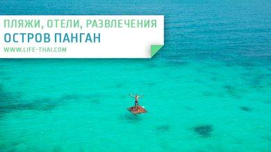 Остров Панган, Таиланд: лучшие пляжи, цены, отели, развлечения