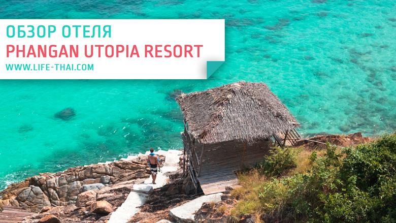 Отель Phangan Utopia Resort. Обзор, стоимость, расположение, отзыв
