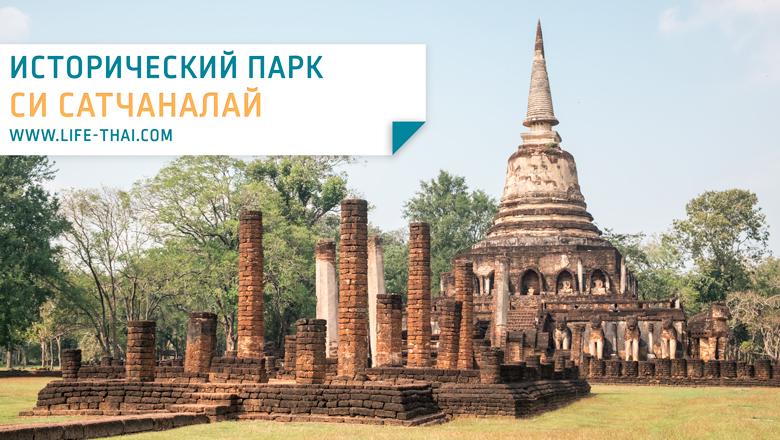 Исторический парк Си Сатчаналай: фото, видео, как дораться, время работы и другая полезная информация