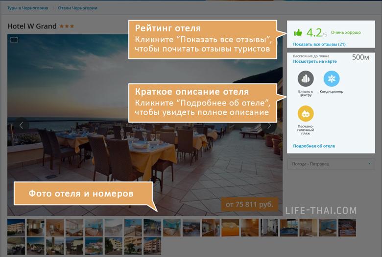 Подроб тура в Черногорию с вылетом из Москвы на двоих. Цены на отели