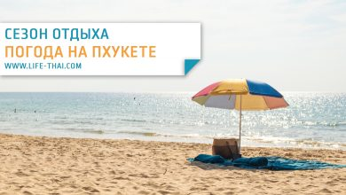 Погода на Пхукете по месяцам. Выбираем лучший месяц для отдыха на Пхукете. Сезоны на острове