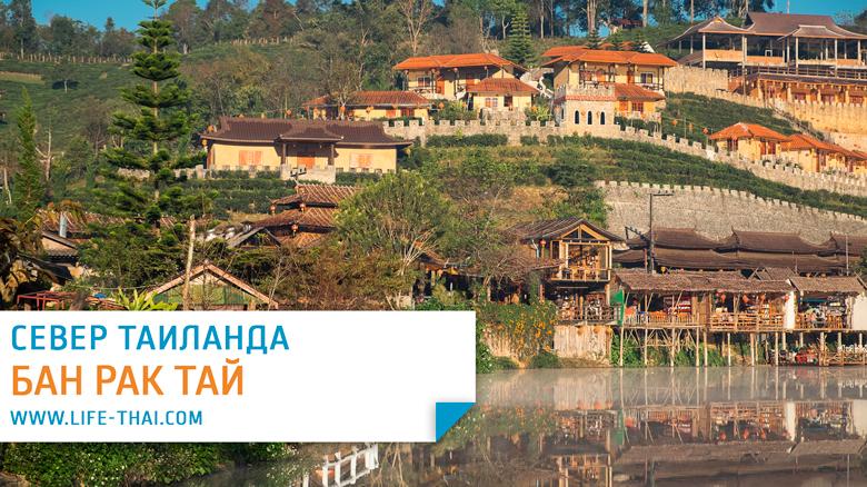 Деревня Бан Рак Тай: что посмотреть, как добраться, отели, цены, карта